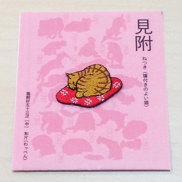 歌川国芳 猫刺繍ワッペン 猫飼好五十三疋(見附)