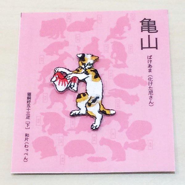 歌川国芳 猫刺繍ワッペン 猫飼好五十三疋(亀山)