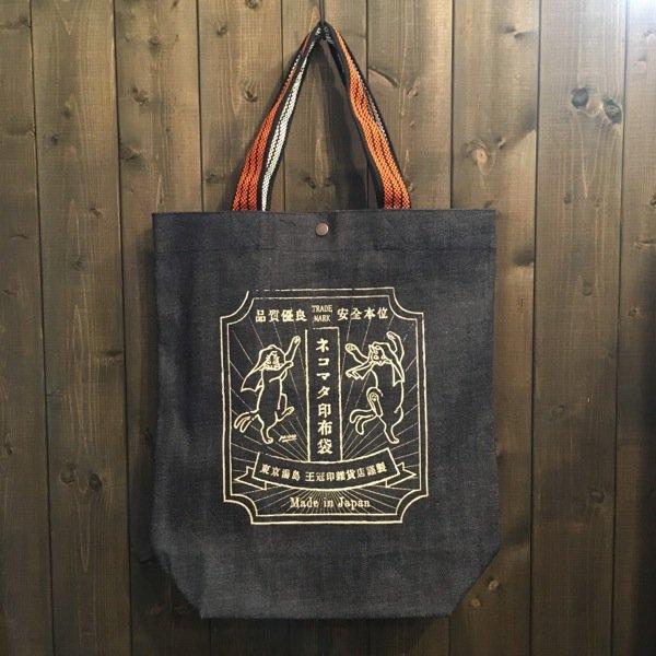 倉敷デニム・ネコマタ印布袋