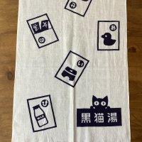 【黒猫舎】お風呂かるた 黒猫湯 注染てぬぐい