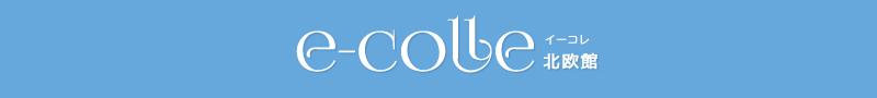 北欧食器・ブランド食器の通販のお店 e-colle 北欧館