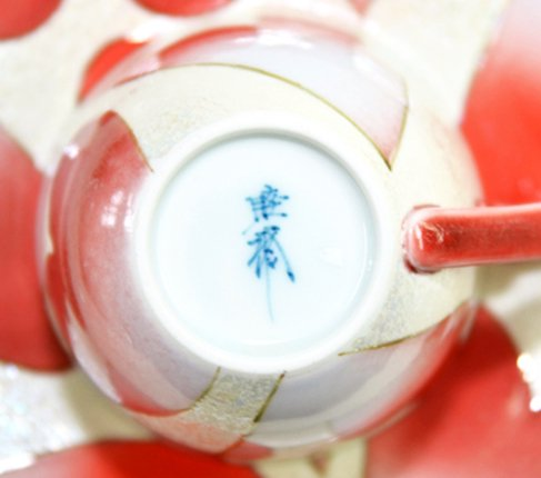 【新品】有田焼 田清窯 ハート(赤) コーヒーカップ&ソーサー/珈琲碗皿の写真No.3