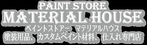 カスタムペイント塗料、ラメフレークの卸販売。マテリアルハウス
