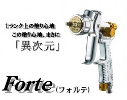 FORTE (フォルテ)カップ付きセット<img class='new_mark_img2' src='https://img.shop-pro.jp/img/new/icons14.gif' style='border:none;display:inline;margin:0px;padding:0px;width:auto;' />