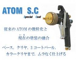 ATOM S.C(アトム S.C) ECO400カップ付きセット
