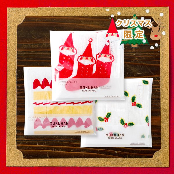 MOKUHAN 京の蚊帳生地ふきん クリスマス限定ボックス入り3枚セット