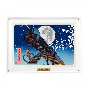 木版画 松本零士浮世絵コレクション「銀河鉄道テイクオフ」【翌月末以降順次発送】