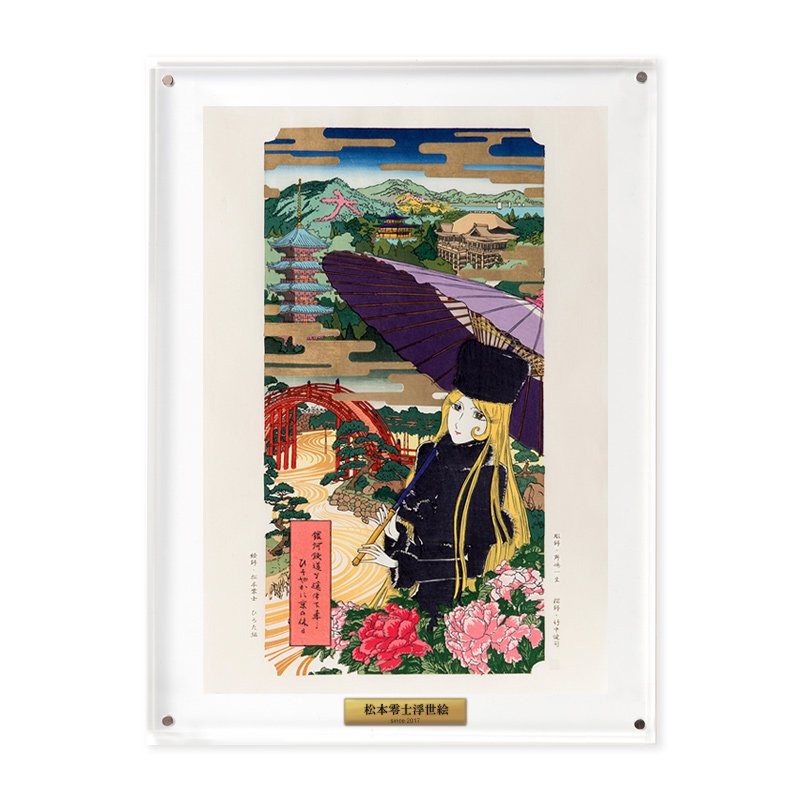 木版画 松本零士浮世絵コレクション「メーテル古都の休日」【翌月末以降順次発送】