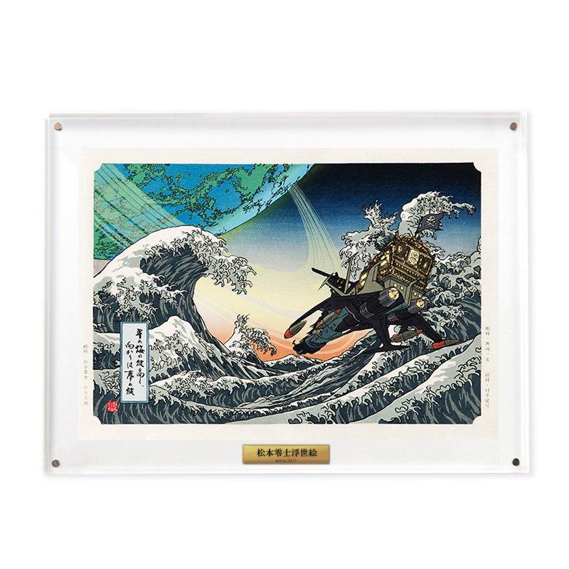 木版画 松本零士浮世絵コレクション「波上のアルカディア」【翌月末以降順次発送】