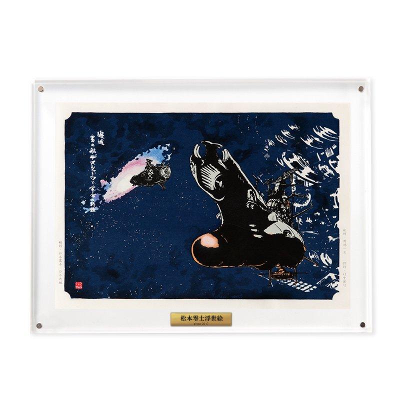 木版画 松本零士浮世絵コレクション「遭遇するヤマト」【翌月末以降順次発送】
