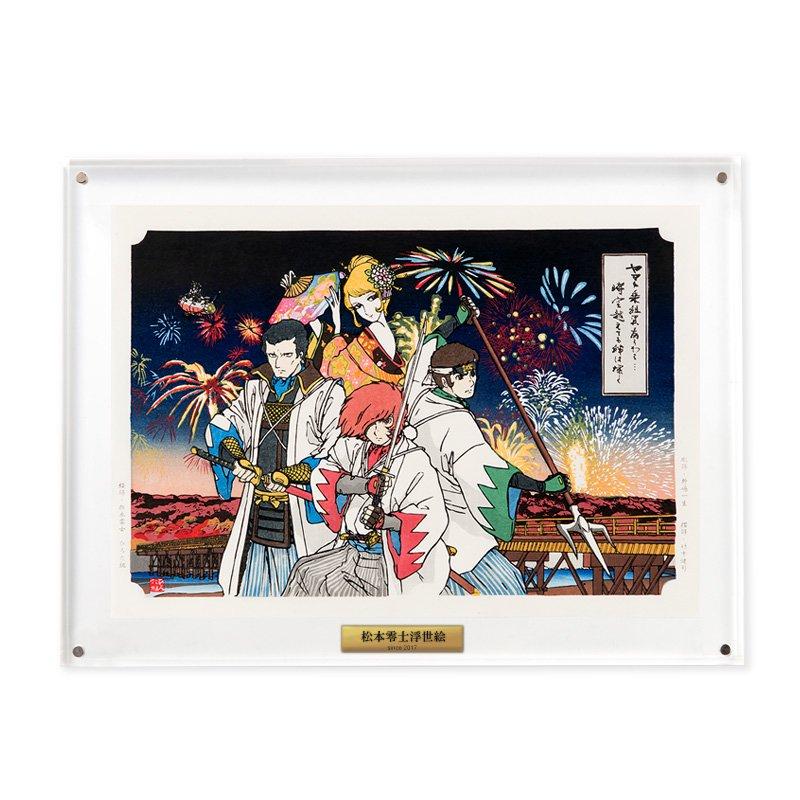 木版画 松本零士浮世絵コレクション「ヤマト幕末へ」【翌月末以降順次発送】