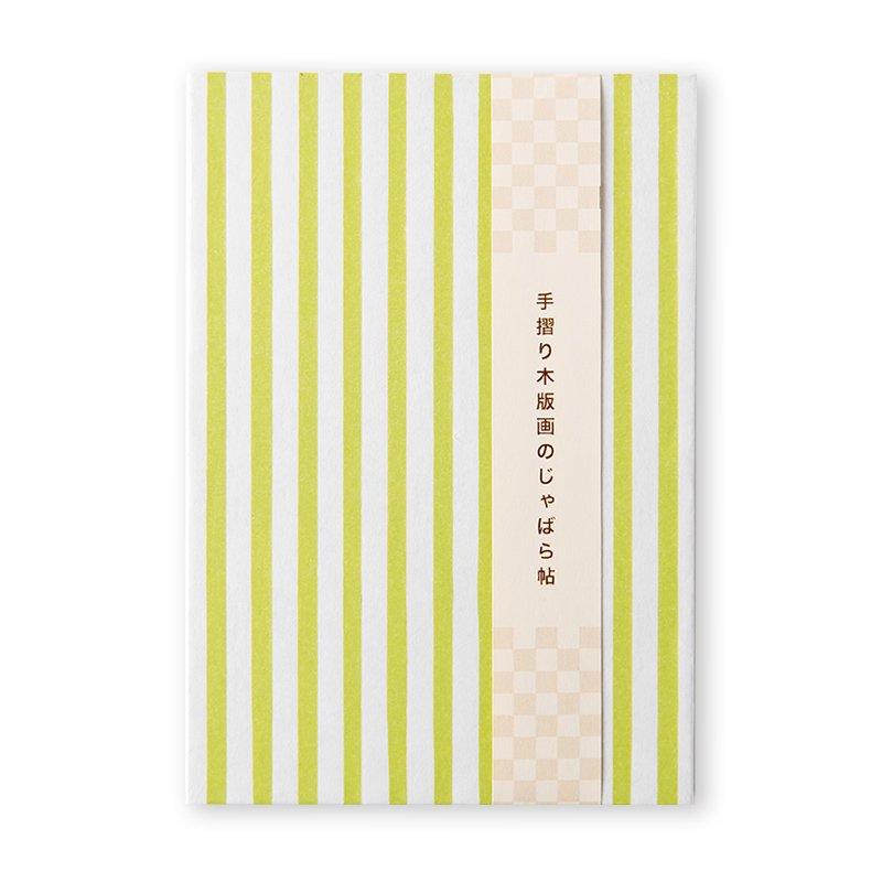 手摺り木版画のじゃばら帖 縞 萌黄