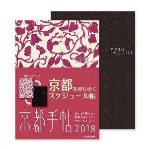 京都手帖2018 全国版