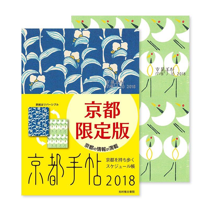 京都手帖2018 京都限定版
