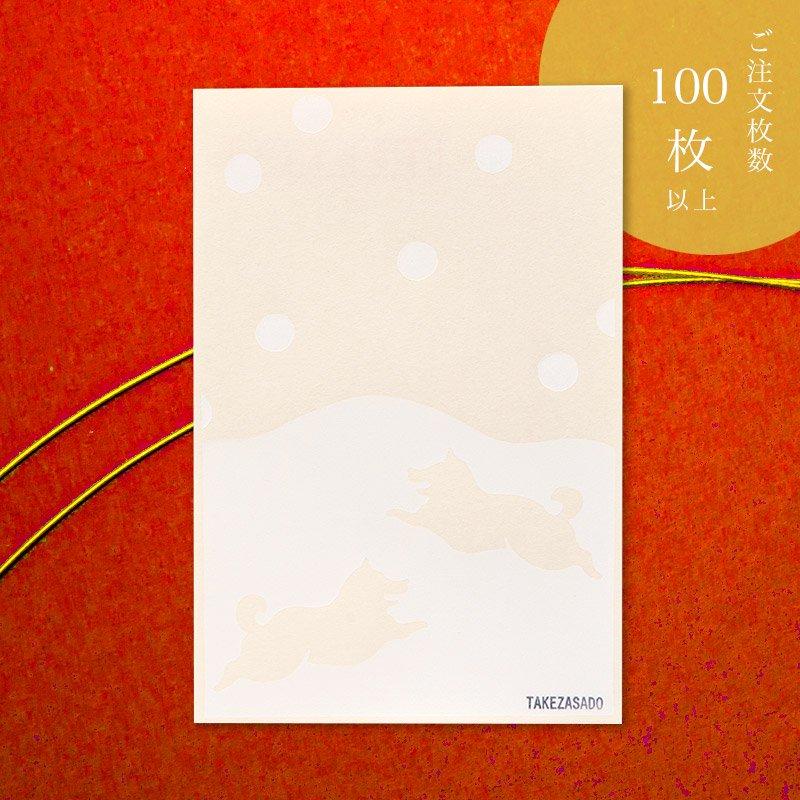年賀状2018 雪あそび(100枚以上)【受注制作 ※完成後順次発送】