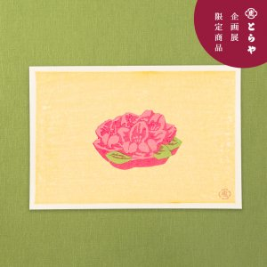 【期間限定】虎屋 京都ギャラリー「竹に虎」展関連商品 木版和菓子ポストカード「岩根の錦」