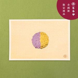 【期間限定】虎屋 京都ギャラリー「竹に虎」展関連商品 木版和菓子ポストカード「多胡の浦」