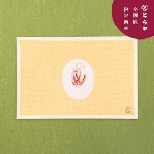 【期間限定】虎屋 京都ギャラリー「竹に虎」展関連商品 木版和菓子ポストカード「新春の川沿」