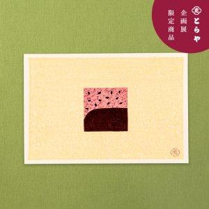 【期間限定】虎屋 京都ギャラリー「竹に虎」展関連商品 木版和菓子ポストカード「丘」