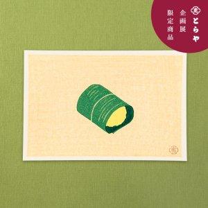 【期間限定】虎屋 京都ギャラリー「竹に虎」展関連商品 木版和菓子ポストカード「笹衣」