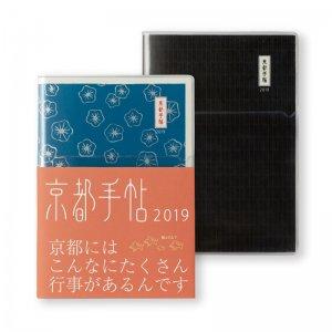 京都手帖2019 全国版