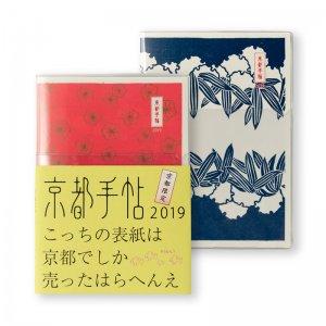 京都手帖2019 京都限定版