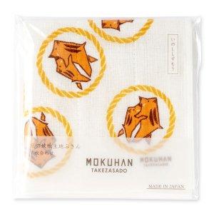 MOKUHAN 京の蚊帳生地ふきん「いのししずもう」