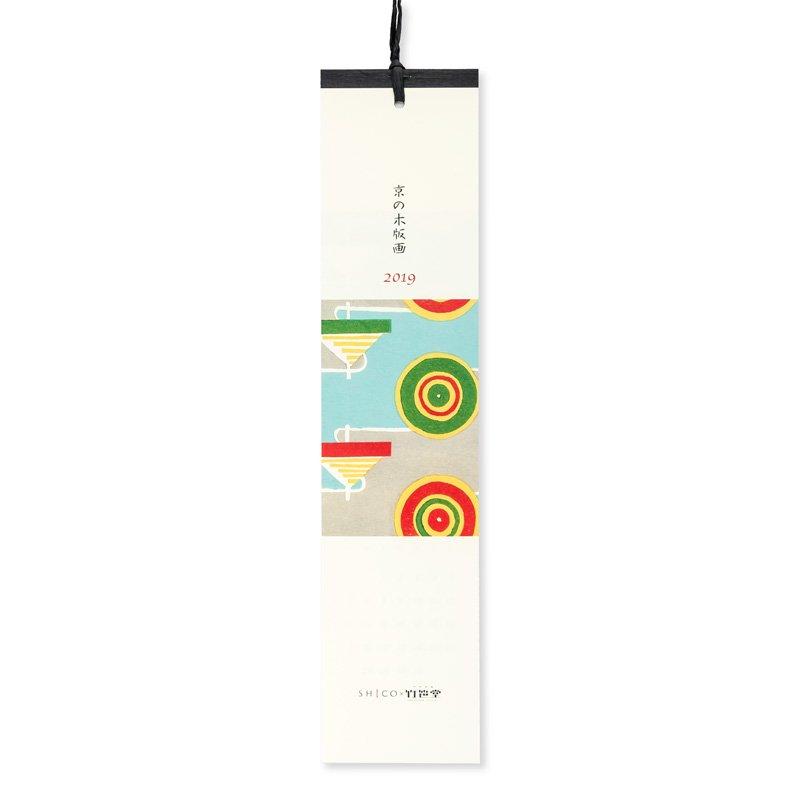 MOKUHANカレンダー2019 和モダン・京の木版画
