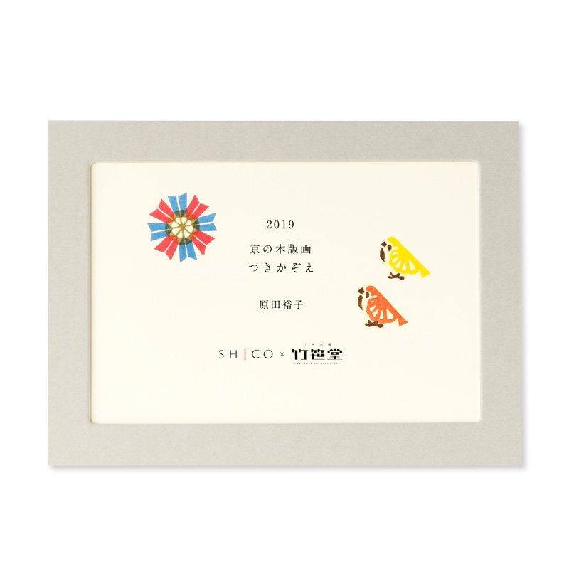 MOKUHANカレンダー2019 京の木版画・つきかぞえ