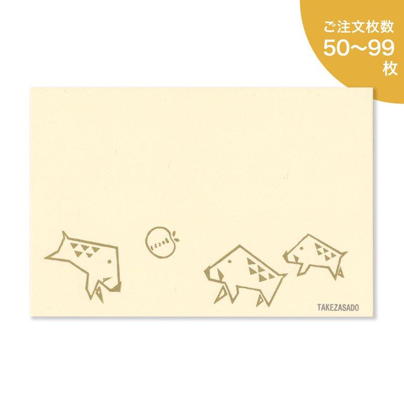 年賀状2019 蹴鞠(50-99枚)【受注制作 ※完成後順次発送】