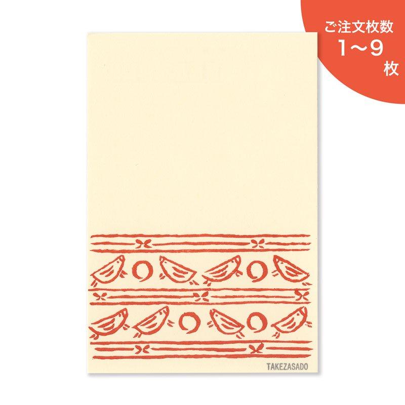 年賀状2019 いわい文様(1-9枚)