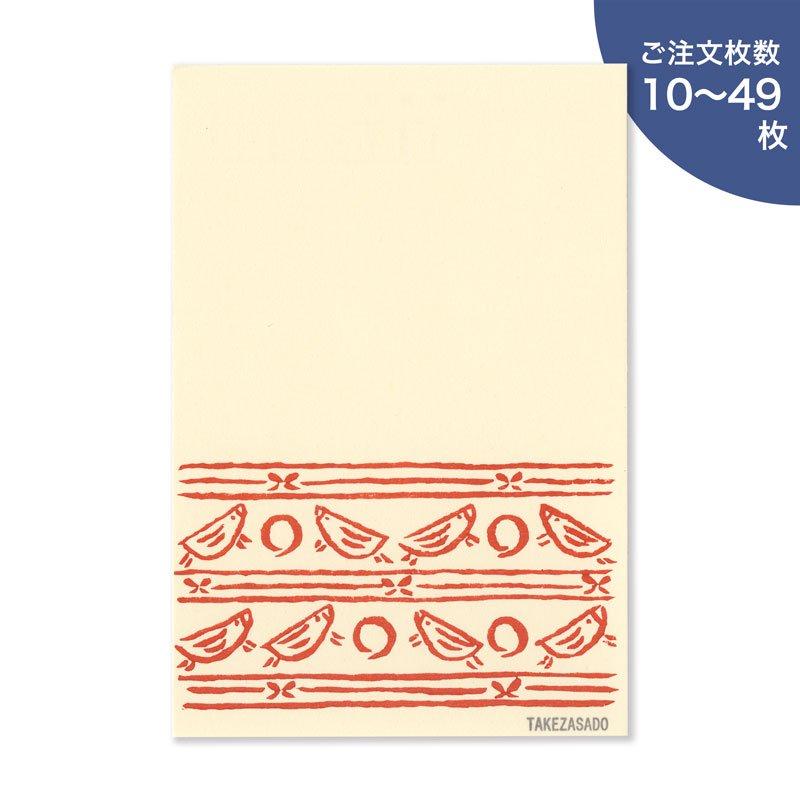 年賀状2019 いわい文様(10-49枚)【受注制作 ※完成後順次発送】