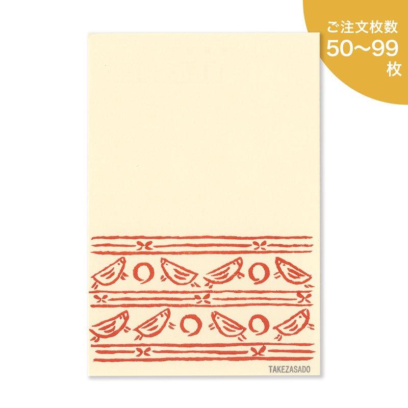 年賀状2019 いわい文様(50-99枚)【受注制作 ※完成後順次発送】