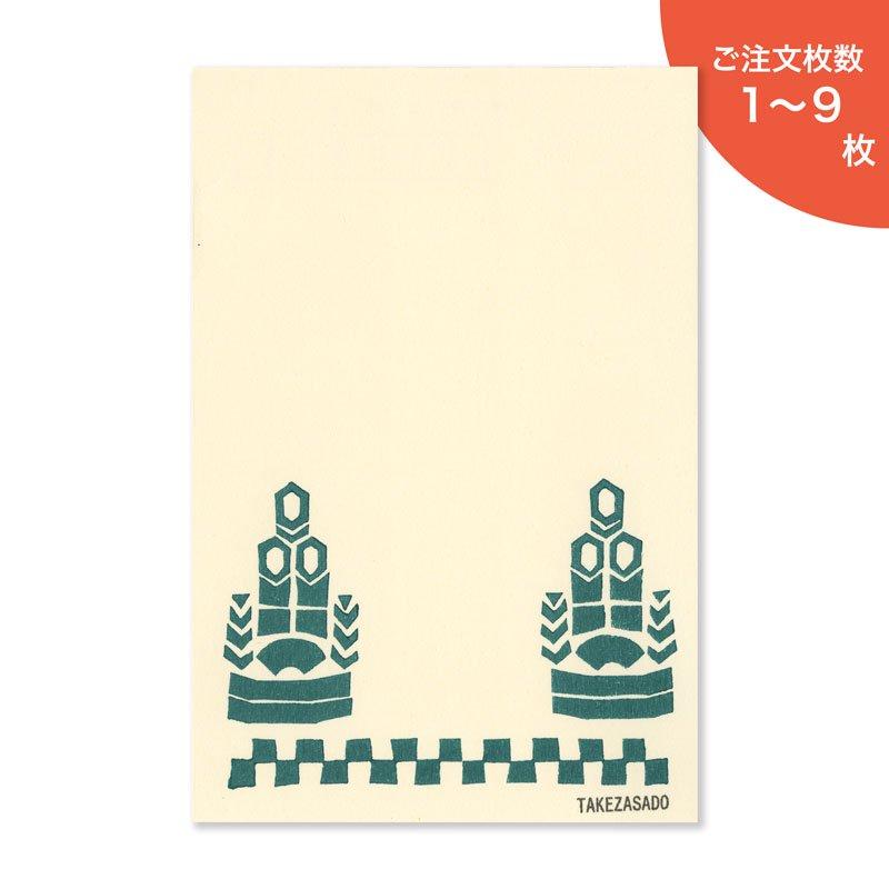年賀状2019 門松・たて(1-9枚)