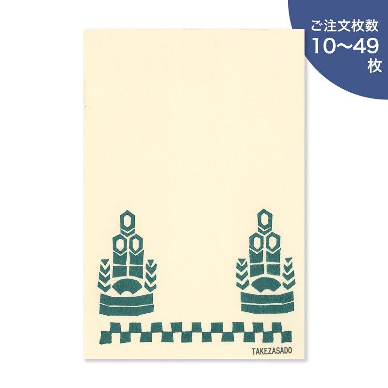 年賀状2019 門松・たて(10-49枚)【受注制作 ※完成後順次発送】