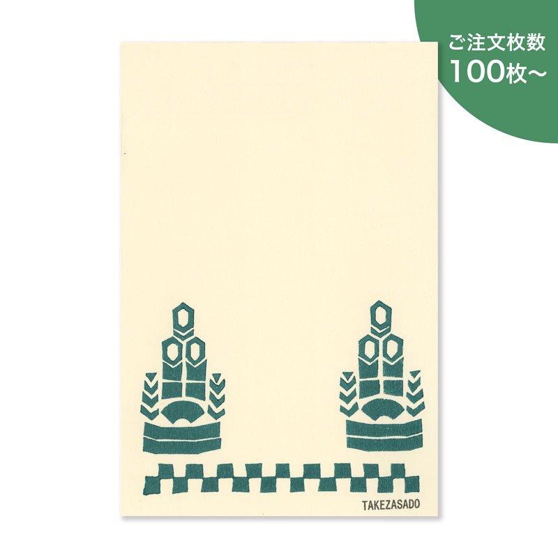 年賀状2019 門松・たて(100枚以上)【受注制作 ※完成後順次発送】