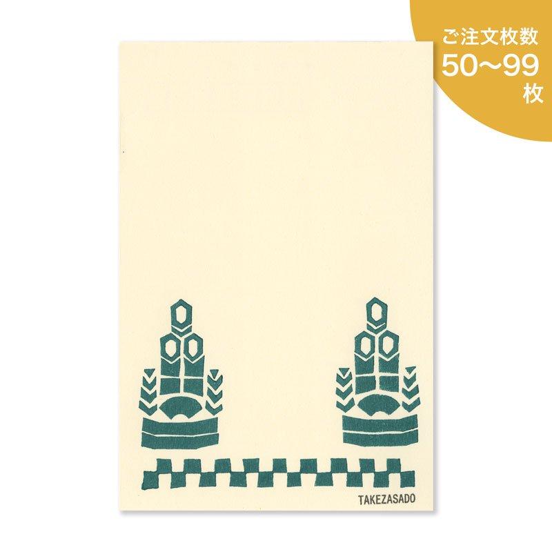 年賀状2019 門松・たて(50-99枚)【受注制作 ※完成後順次発送】
