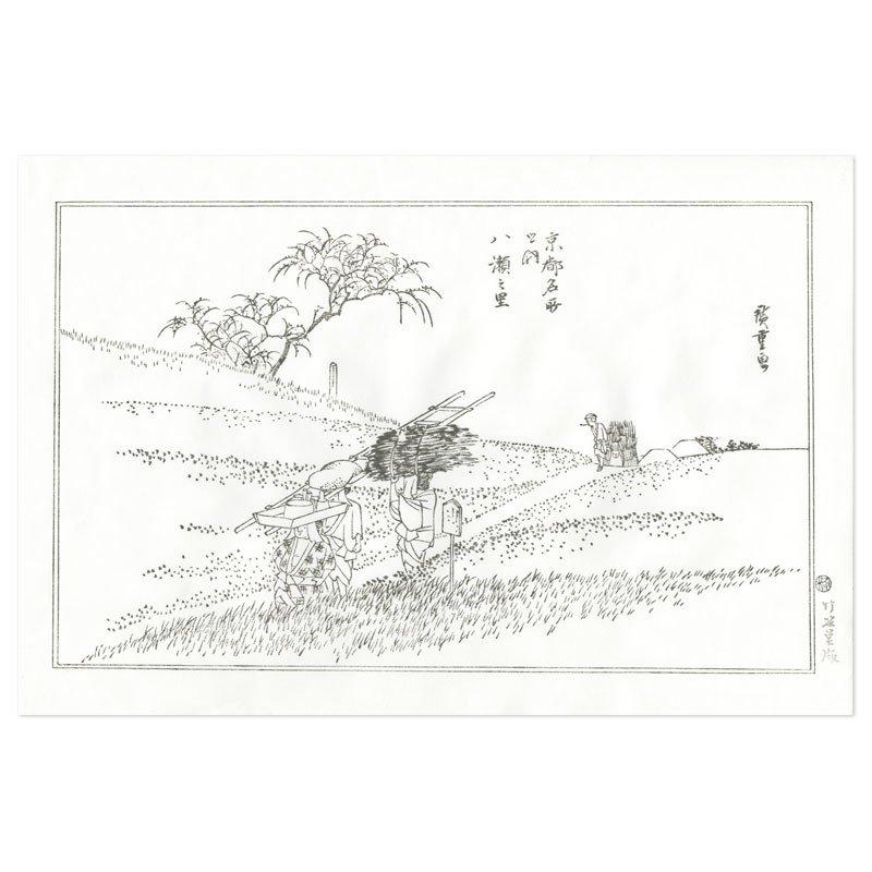 浮世絵和紙 歌川広重「京都名所之内 八瀬之里」