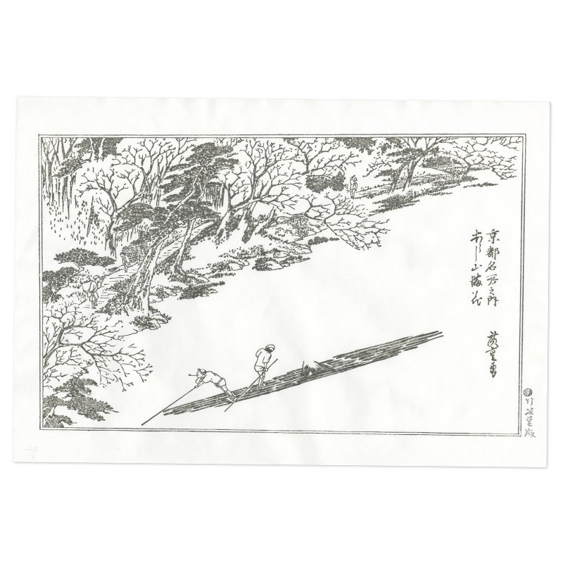 浮世絵和紙 歌川広重「京都名所之内 あらし山満花」