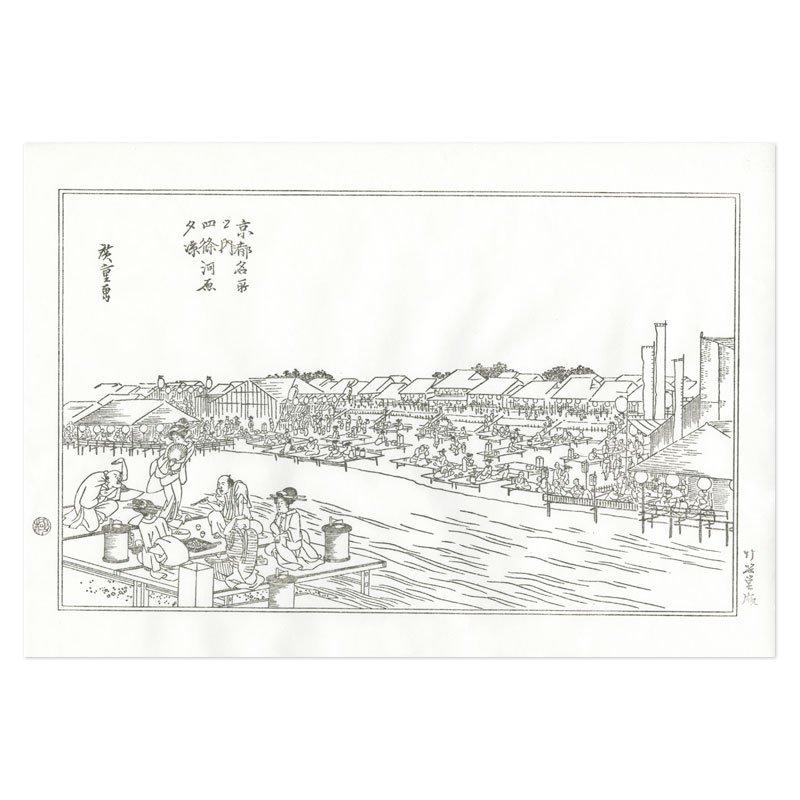 浮世絵和紙 歌川広重「京都名所之内 四条河原夕涼」