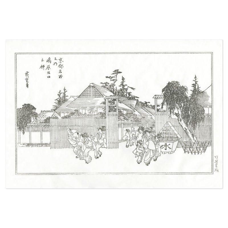 浮世絵和紙 歌川広重「京都名所之内 嶋原出口之柳」