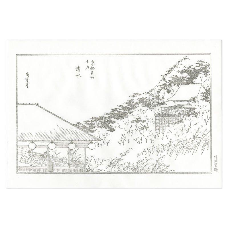 浮世絵和紙 歌川広重「京都名所之内 清水」