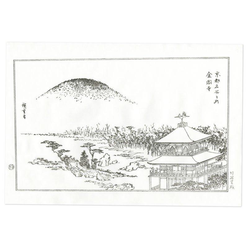 浮世絵和紙 歌川広重「京都名所之内 金閣寺」