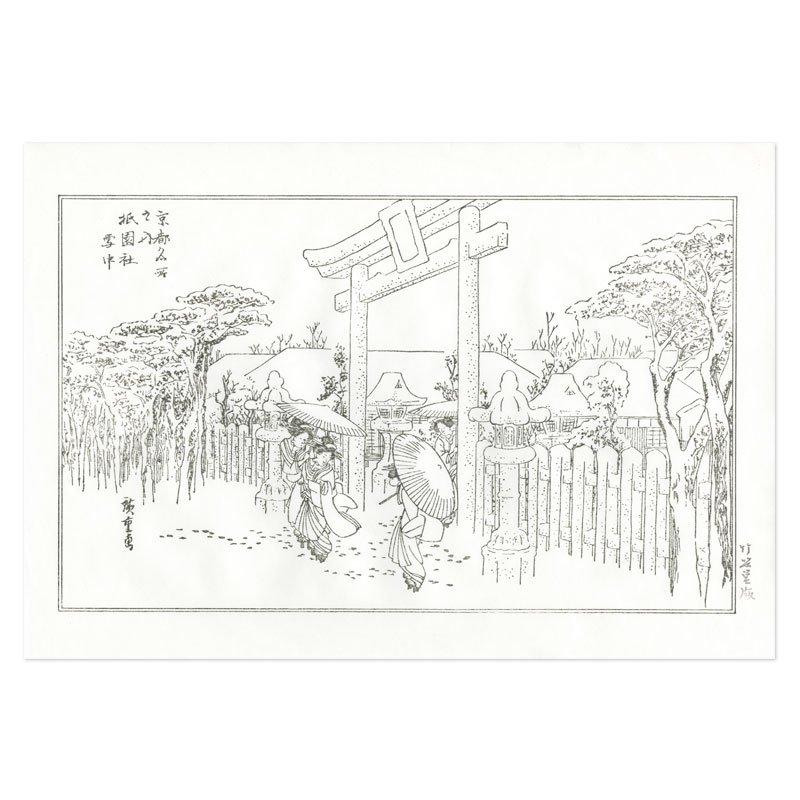 浮世絵和紙 歌川広重「京都名所之内 祇園社雪中」