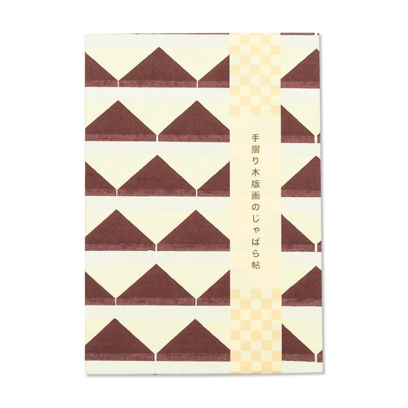 手摺り木版画のじゃばら帖「水無月」