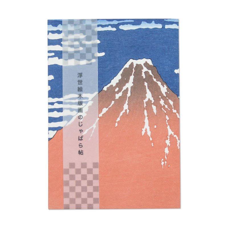 手摺り木版画のじゃばら帖 浮世絵「冨嶽三十六景 凱風快晴」