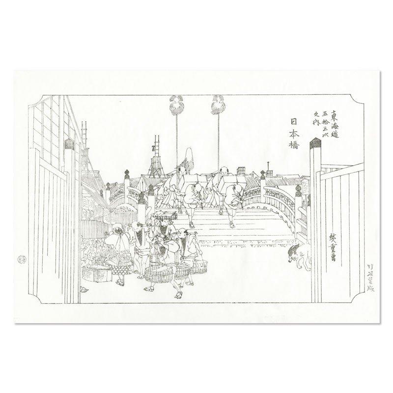 浮世絵和紙 歌川広重「東海道五十三次之内 日本橋」