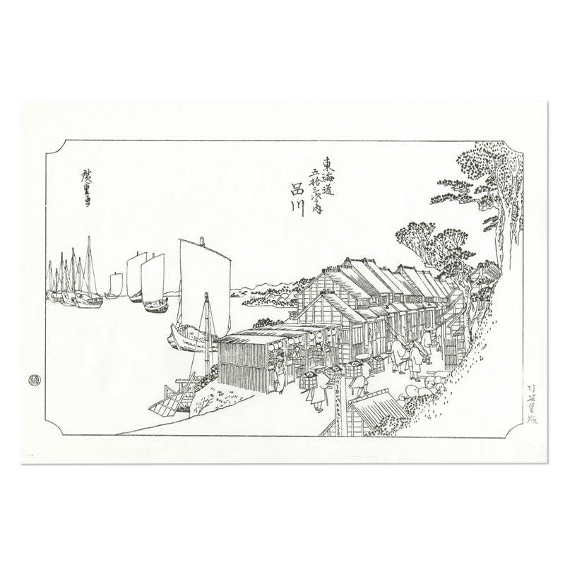 浮世絵和紙 歌川広重「東海道五十三次之内 品川」