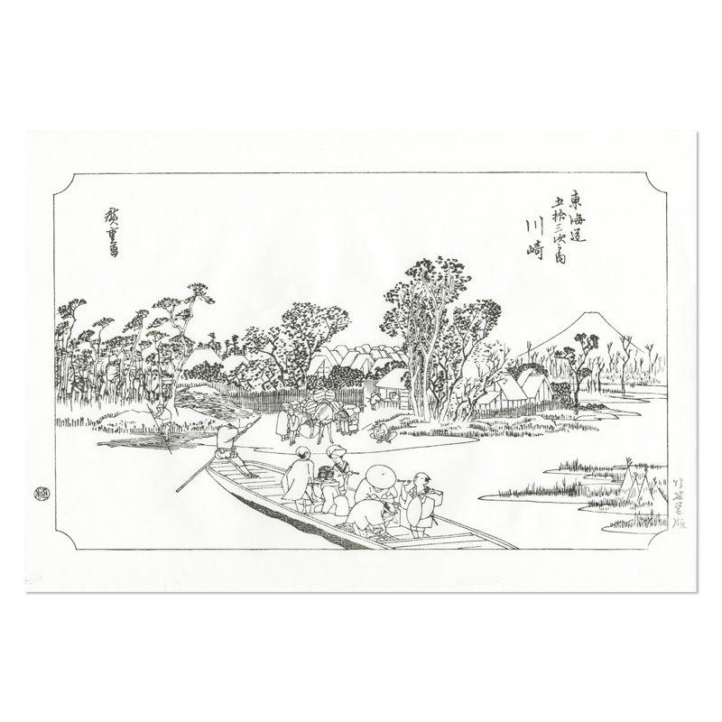 浮世絵和紙 歌川広重「東海道五十三次之内 川崎」