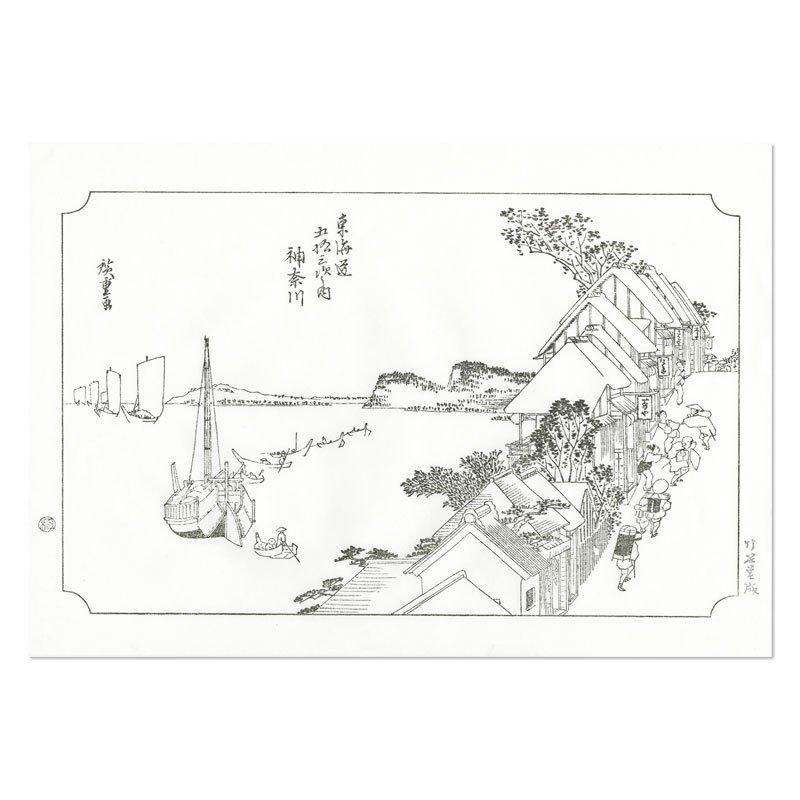 浮世絵和紙 歌川広重「東海道五十三次之内 神奈川」